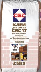 СБС-17