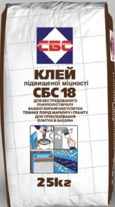 СБС-18