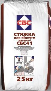 СБС-41