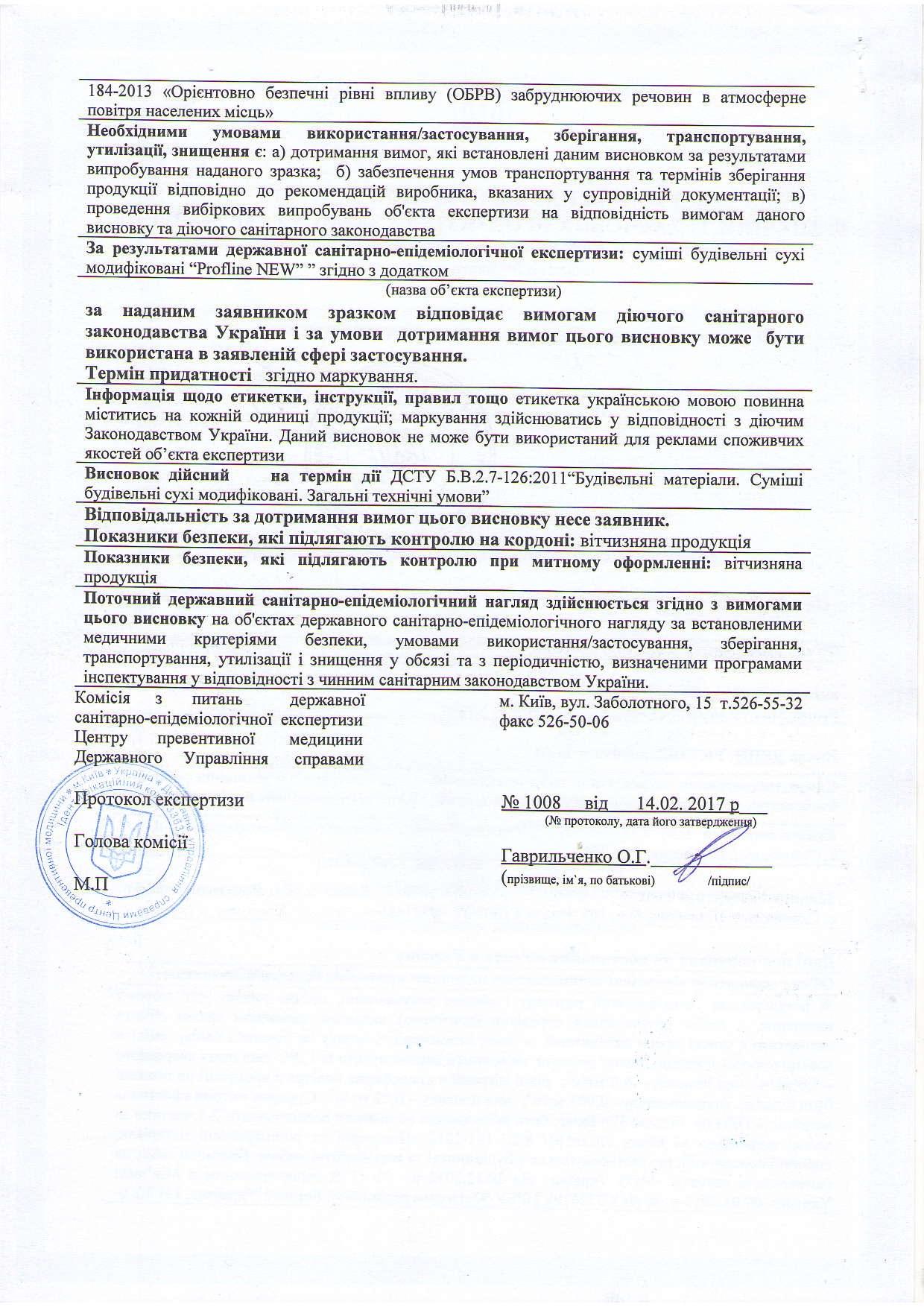 Висновок ДПСС_Профлайн сухі2