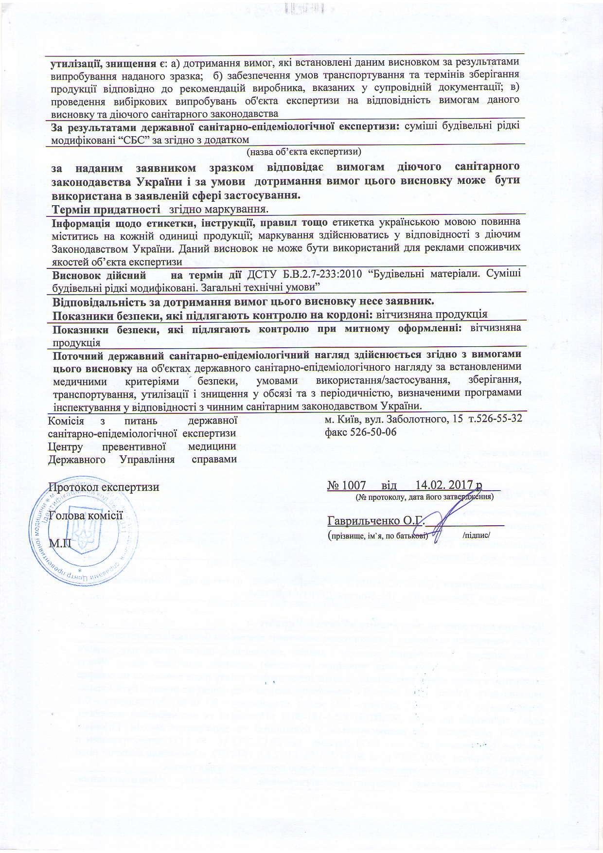 Висновок ДПСС_СБС рідкі2