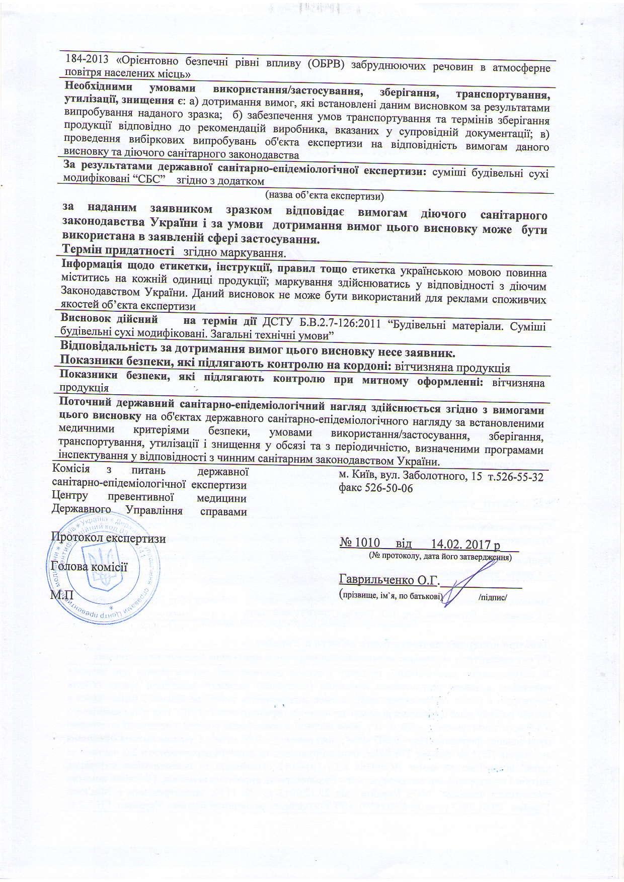 Висновок ДПСС_СБС сухі2