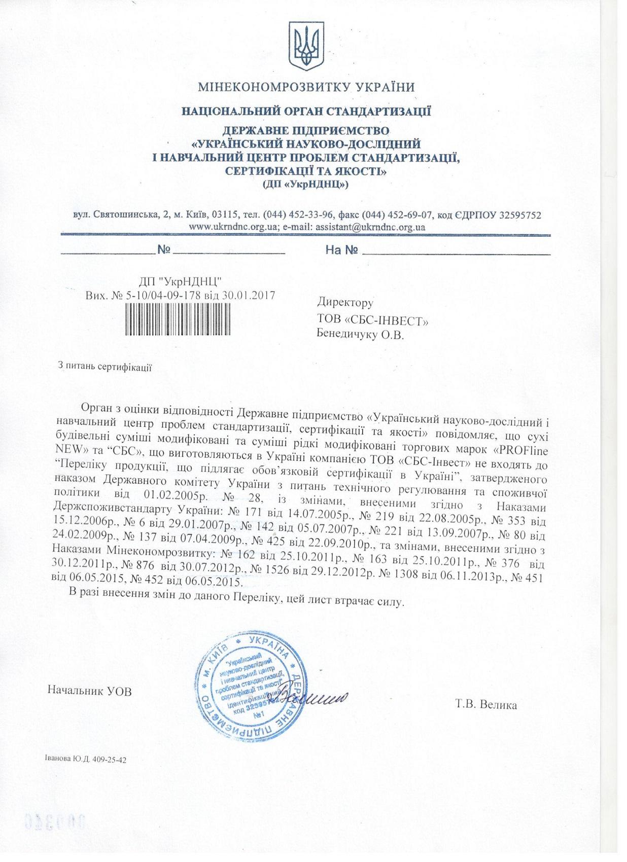 Лист про сертифікацію